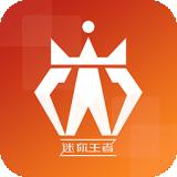 迷你王者领皮肤VV1.0.1  安卓版