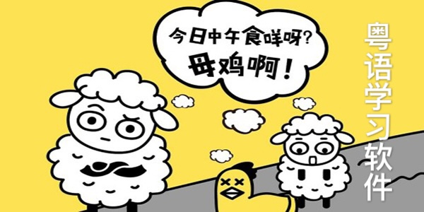 粤语学习软件