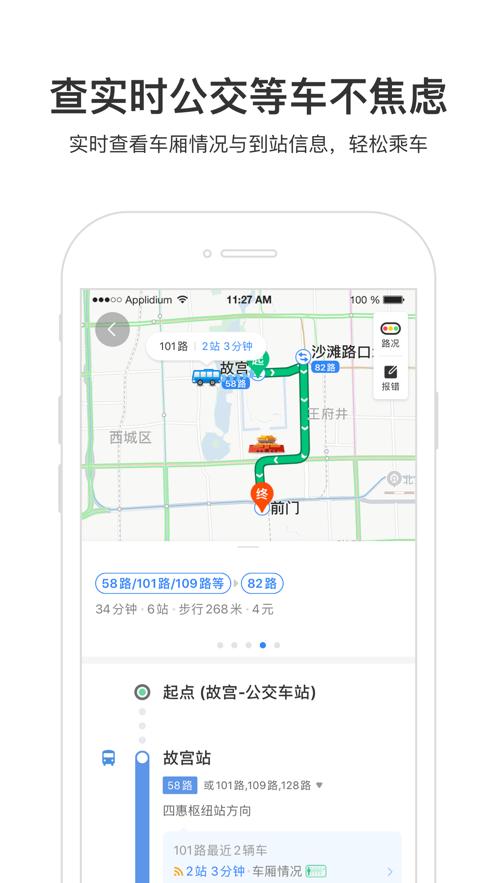 百度地图iPhone版v15.8.0 官方版