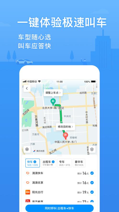 腾讯地图ios版v9.13.0 iPhone/iPad版
