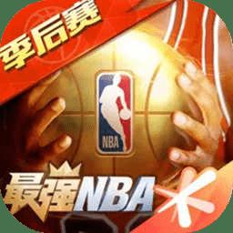 最强NBA手游v1.30.411 安卓版