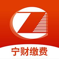宁财缴费appv4.7.7.00 最新版