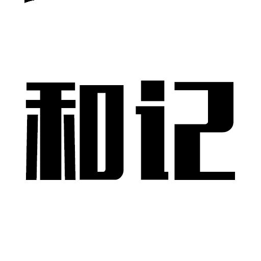 和记道v7.0 最新版