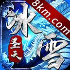 圣天传奇冰雪v1.0.0 安卓版