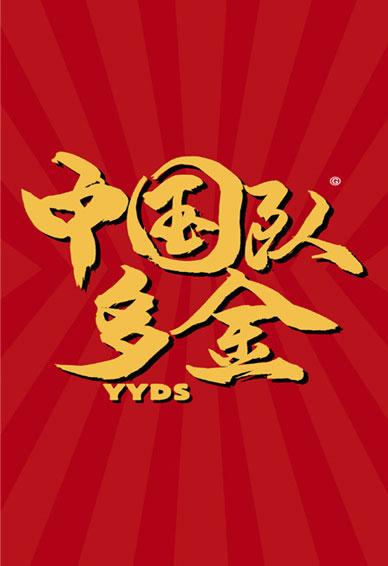 2021东京奥运会中国队加油壁纸 中国队超燃加油的文字手机皮肤