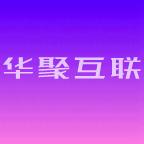华聚互联appv5.1 最新版
