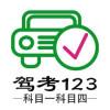 驾考123科目一科目四app