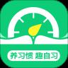 趣自习v1.0.1 官方最新版