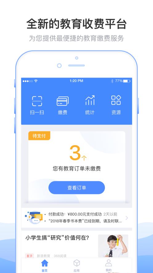 临沂市教育收费系统手机app客户端v4.7.7.00 安卓版