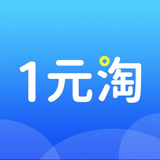 1元淘手游appv1.5.1 安卓版
