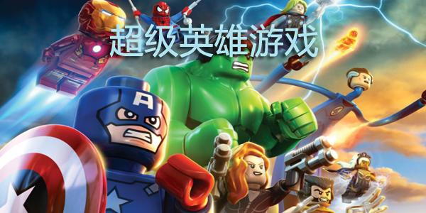 超级英雄游戏