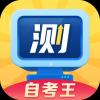 普通话测试自考王v1.0.0 最新版