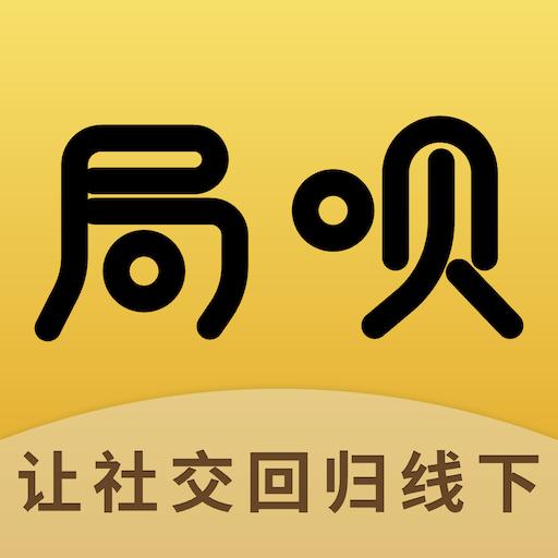 局呗v1.0.0 安卓版