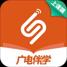 广电伴学appv1.0.0 官方版