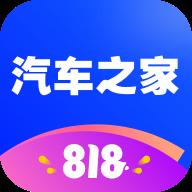 汽车之家Appv11.2.1 安卓版