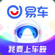 2021易车网手机客户端v10.56.1 安卓版