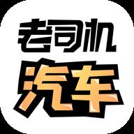 老司机汽车软件-车友必备v4.3.1.8 安卓版