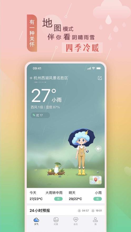墨�E天��iphone版v9.0006.02 官方版