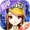 QQ飞车手游v1.28.0.46128 安卓版