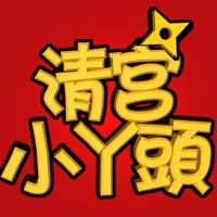 清宫小丫头下载iOSv1.0.1 官方版