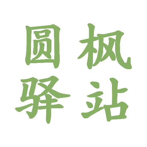 圆枫驿站appv1.0.7 安卓版