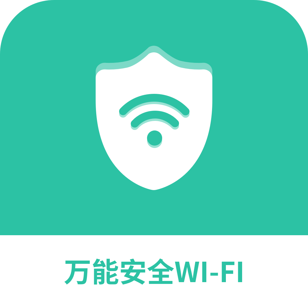 万能安全wifi