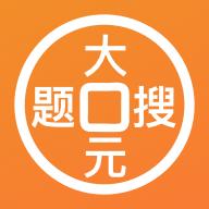 大元搜题v1.0.6 最新版