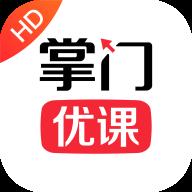 掌门优课HDv1.0.0 手机版