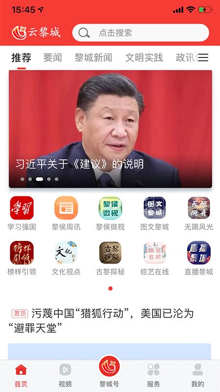 云黎城手机appv1.0.7 官方版