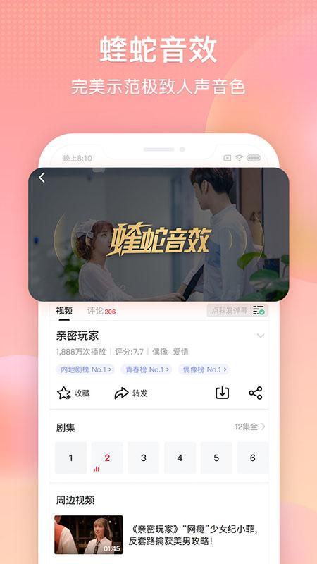 搜狐视频手机版v8.9.2 安卓版