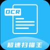 超速扫描王appv1.0 最新版