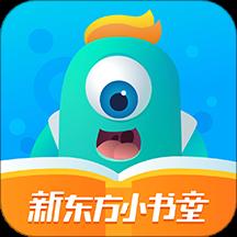 新东方小书童苹果版v2.3.1 最新版