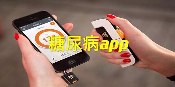 糖尿病app