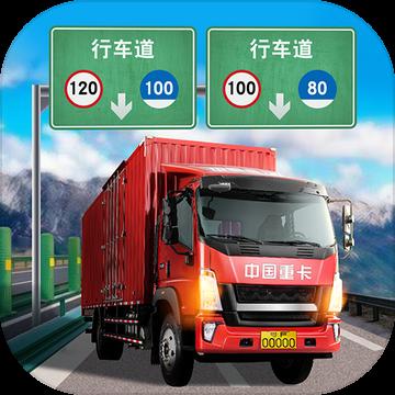 遨游城市遨游中国卡车模拟器v1.5 安卓版