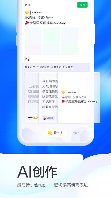 百度输入法appv10.5.6.8 安卓版