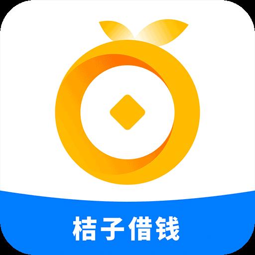 桔子借钱v1.0 最新版