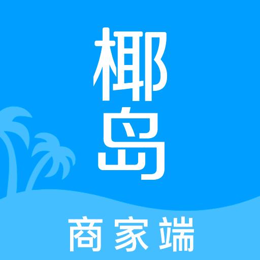 椰岛商家v1.0.8 安卓版