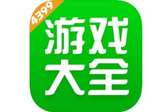 4399游戏盒苹果手机可以下载不?苹果手机4399游戏盒下载教程