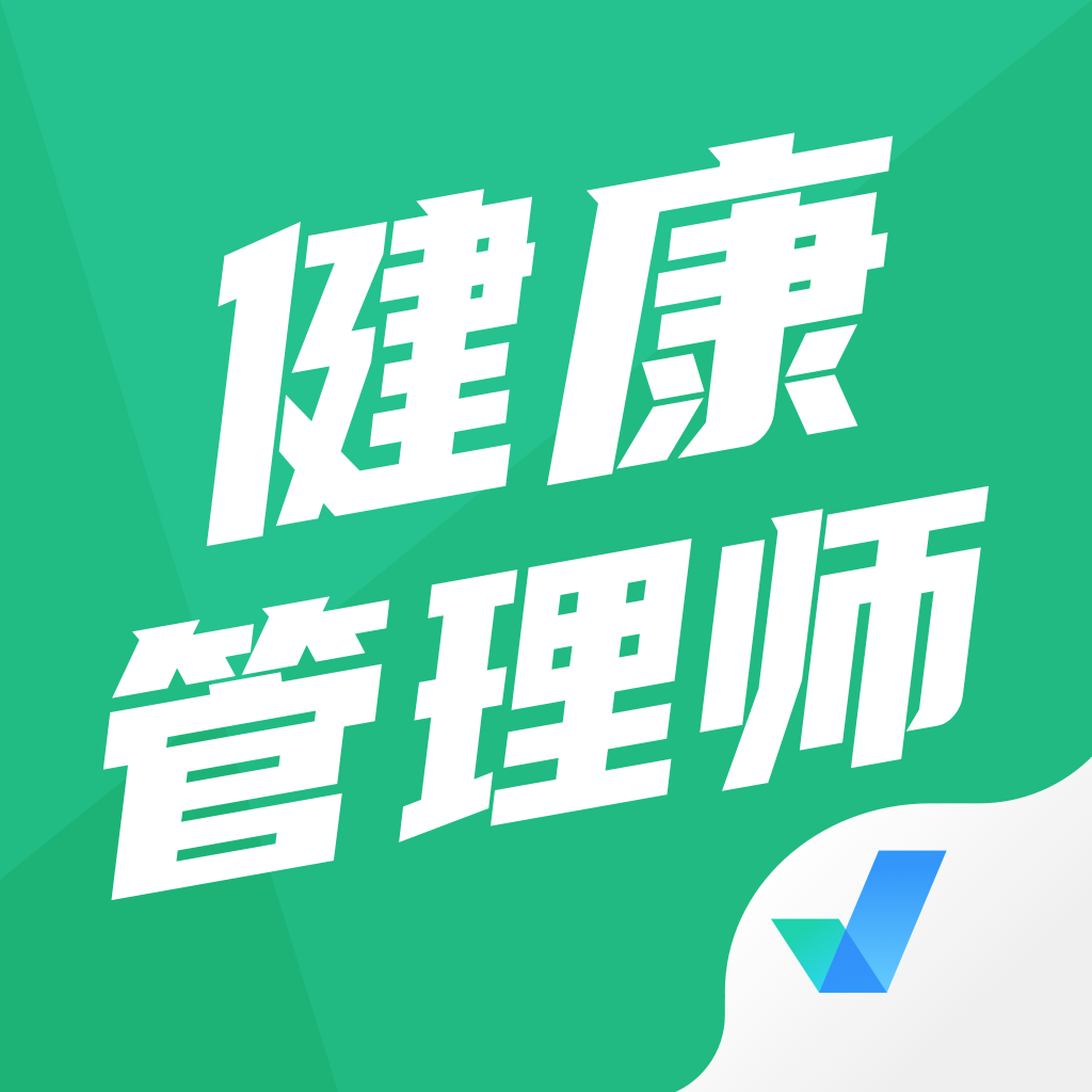 健康管理师考试聚题库appv1.0.0 安卓版