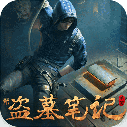 新盗墓笔记手游v1.181.437212 安卓版