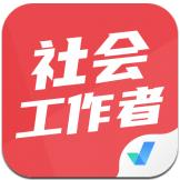 社会工作者考试聚题库appv1.0.0 安卓版