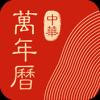 中华万年历v8.2.0 安卓版