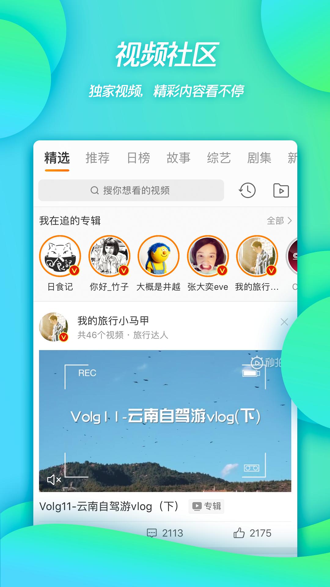 2021新浪微博手机客户端v11.7.1 安卓版