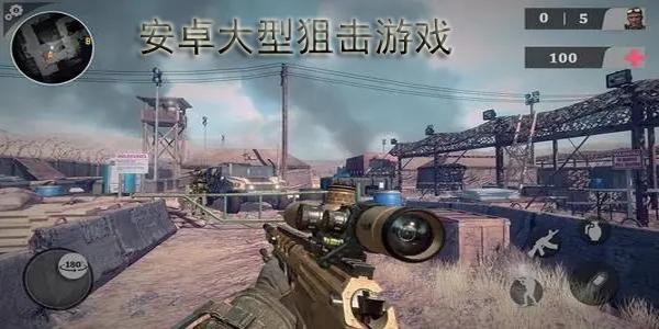 安卓大型狙击游戏