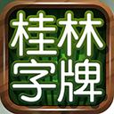 桂林字牌小二下载v1.0.22.256 安卓版