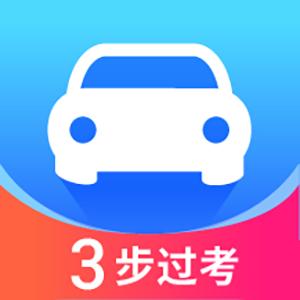 驾照直通车v1.0.0 官方版
