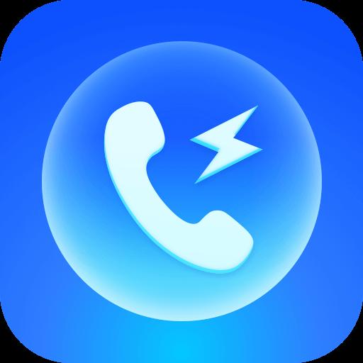 极速来电闪appv2.0.0.0 官方最新版