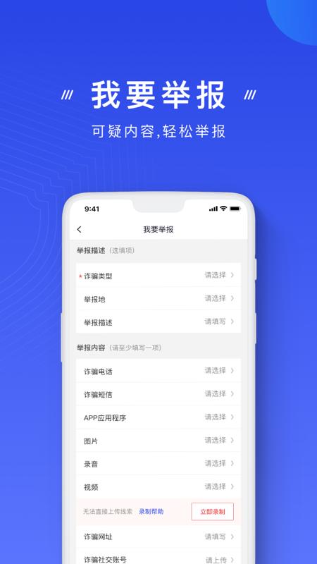 国家反诈中心appv1.1.10 安卓版
