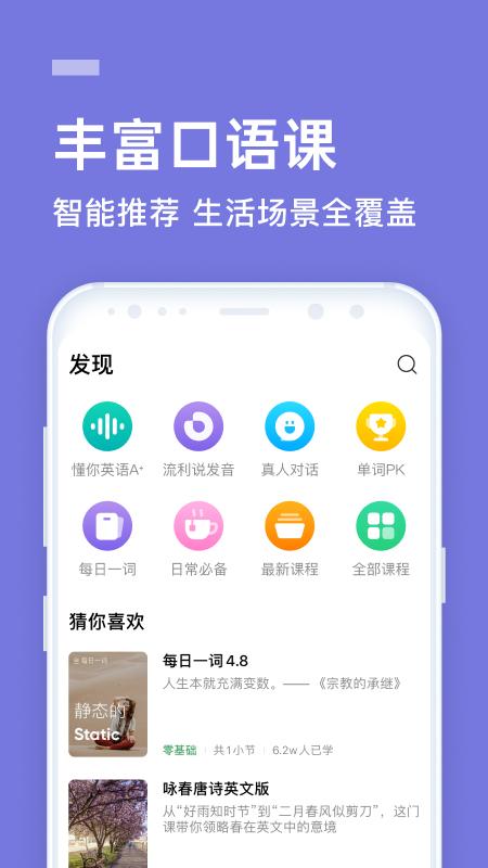 流利说英语appv8.27.0 安卓版