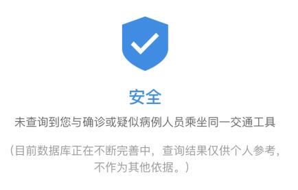 同行自查服务怎么查?同行密接人员自查一直系统繁忙怎么回事?